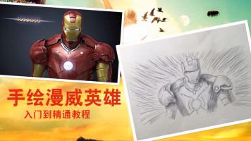手绘漫画 漫威英雄 零基础到精通在线教程