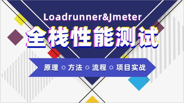 软件测试Loadrunner/Jmeter 高级性能测试实战全解(狼腾测试员)