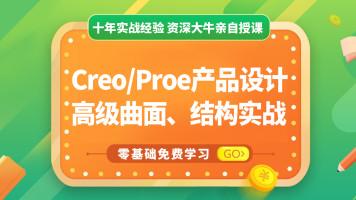 Proe/Creo产品设计高级曲面免费学习【零基础快速入门到精通】