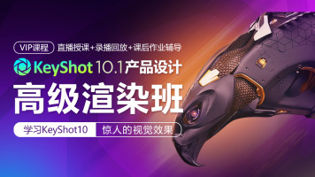 KeyShot 10 工业产品设计产品高级渲染班