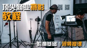 顶尖商业摄影教程·基础