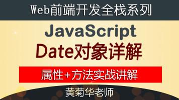 JavaScript之Date对象详解(属性和方法)