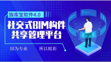 社交式BIM构件共享管理平台—族库宝软件4.0版