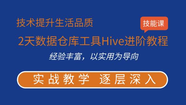 2天数据仓库工具Hive进阶教程(有基础学习)
