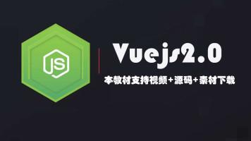 vuejs2从入门到精通视频教程