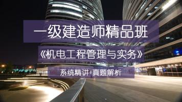 一建精品班—《机电实务》【系统精讲+真题解析】