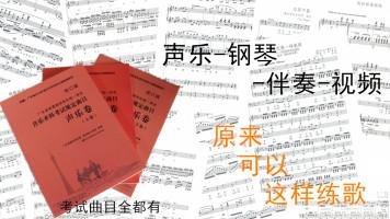 声乐-钢琴-伴奏-视频-作品134首
