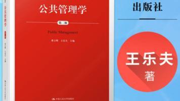 王乐夫《公共管理学》第二版教材精讲