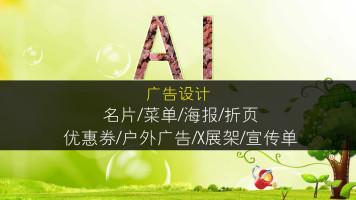 AI广告专项讲解:名片/海报/折页/X架/菜单/优惠券/画册/单张等