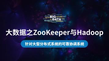 【云知梦】大数据之ZooKeeper与Hadoop高可用
