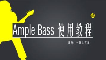 Ample Bass使用教程