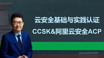 精讲班:云安全CCSK|ACP认证课程