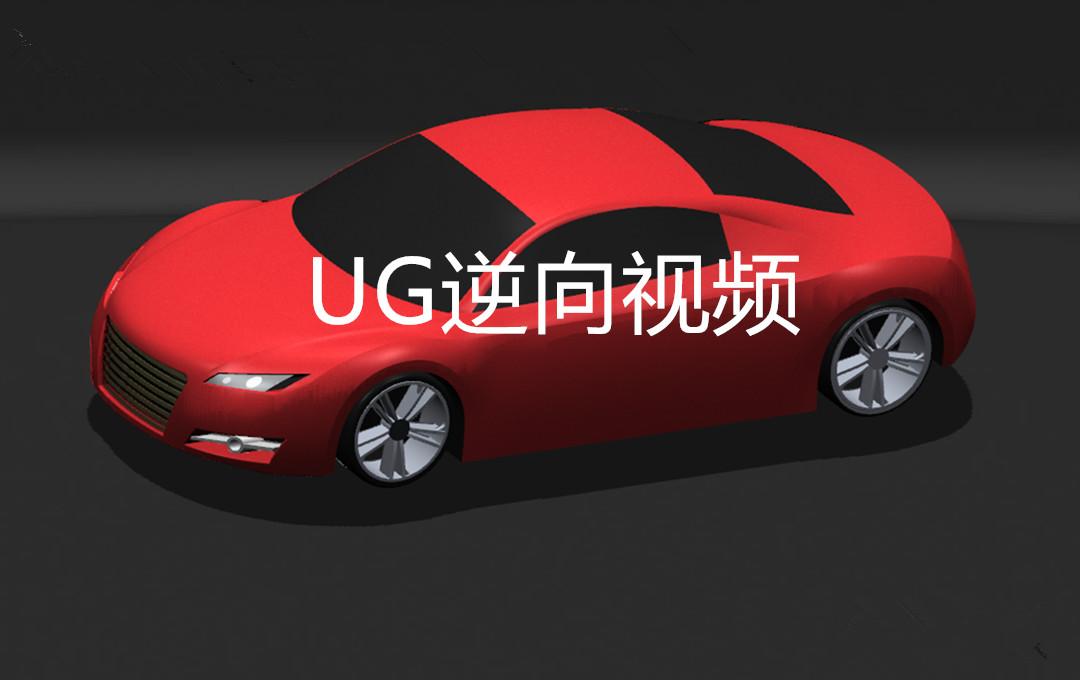 UG产品设计