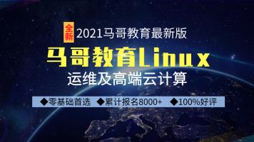 搞定Linux运维及云计算年薪30万-基础入门【马哥教育】
