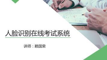 人脸识别在线考试系统商业项目视频课程