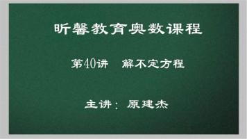 昕馨教育六年级奥数  第40周 解不定方程(共6讲)