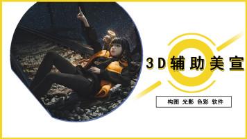 原画人3D辅助美宣3期【李睿】