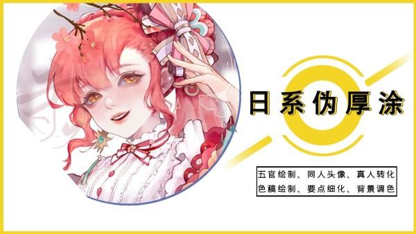 原画人日系伪厚涂头像班【寺久】