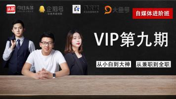 泛学苑自媒体新媒体短视频撸收益第九期VIP内容创作全方位进阶班