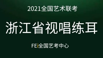 【浙江省】2021视唱练耳联考(基础班)