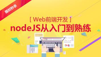【限时秒杀】Web前端开发|nodeJS从入门到熟练