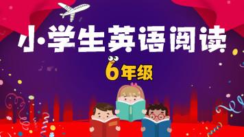 【公开课】小学生六年级英语阅读【金伟博】