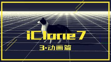 最新iClone系列课程《iClone7白金课程》第三章 动画