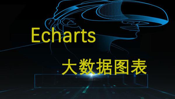 Echarts图表