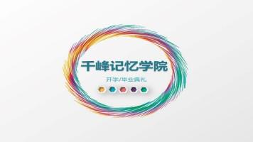 千峰学院开学典礼