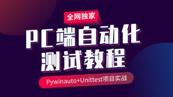 软件测试-全网独家PC端自动化测试实战课程