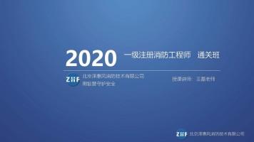2020年一级注册消防工程师通关班-工业建筑防火
