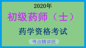 【初级职称】2020年初级药师资格考试考点精讲班