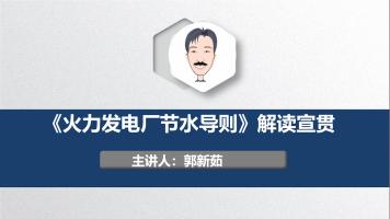 郭新茹-火电厂热网水质控制