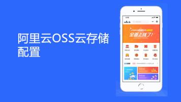 阿里云OSS云存储、免费SSL申请设置