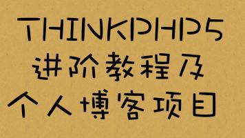 THINKPHP5进阶教程及个人博客项目