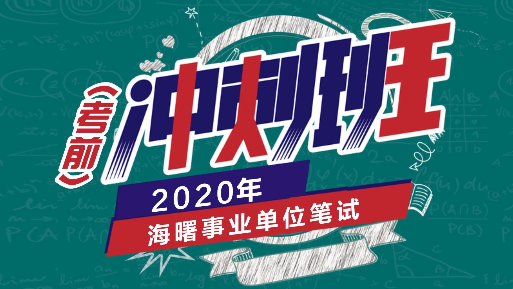 2020年海曙事业单位笔试冲刺课