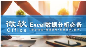Excel数据分析必备