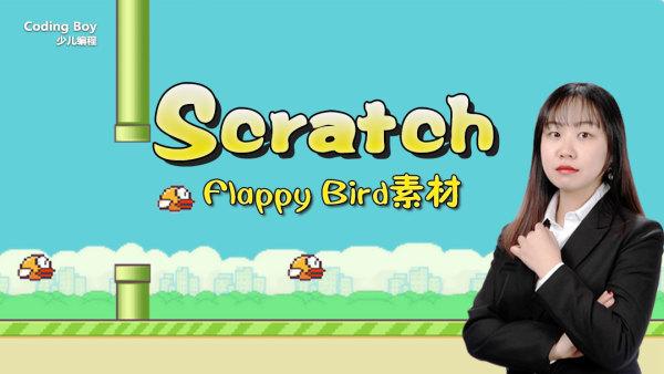 Scratch创意编程——FlappyBird