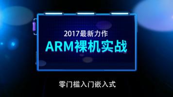 2017最新力作ARM裸机实战1期加强版 免费试看