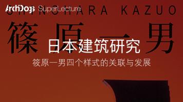 日本建筑研究:筱原一男四个样式的关联与发展