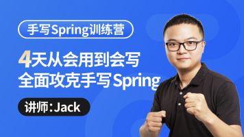 Spring特训营【1012期】