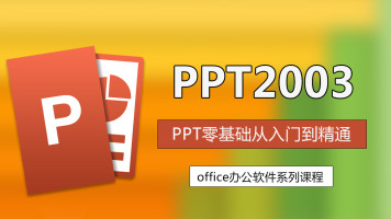 Office ppt 2003零基础从入门到精通文字排版办公软件视频教程