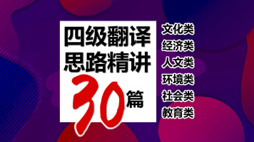 四级翻译30篇思路突破精讲