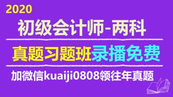 2020年初级会计师.会计.会计师 【历年真题班】