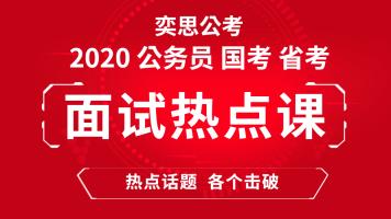 2020国考/省考/公务员考试面试热点专题课