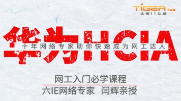 【6IE闫辉】 HCIA/HCIP/HCIE网络工程师实战篇