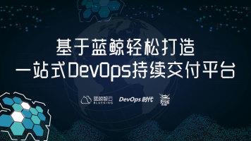 基于蓝鲸轻松打造一站式DevOps持续交付平台