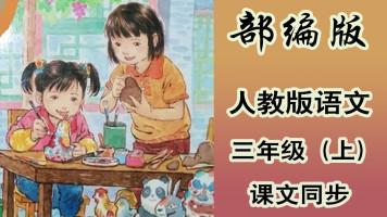 部编版小学语文三年级(上册)小学同步教学