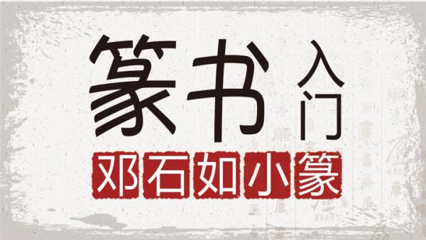 篆书入门,邓石如小篆