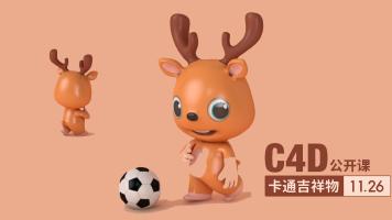 C4D卡通吉祥物建模与渲染